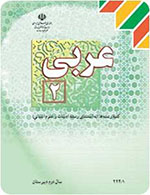 سوالات عربی 2 - مجموعه دوم