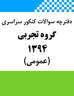 دفترچه سوالات عمومی کنکور سراسری علوم تجربی 1394