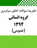 دفترچه سوالات عمومی کنکور سراسری علوم انسانی 1394