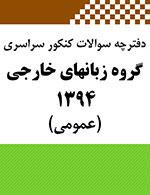 دفترچه سوالات عمومی کنکور سراسری زبانهای خارجی 1394