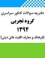 دفترچه سوالات فرهنگ و معارف اقلیت های دینی و زبان های خارجی غیر انگلیسی کنکور سراسری علوم تجربی 1394