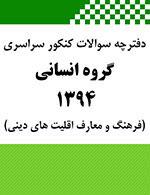 دفترچه سوالات فرهنگ و معارف اقلیت های دینی و زبان های خارجی غیر انگلیسی کنکور سراسری علوم انسانی 1394