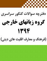 دفترچه سوالات فرهنگ و معارف اقلیت های دینی و زبان های خارجی غیر انگلیسی کنکور سراسری زبانهای خارجی 1394