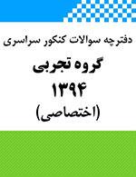 دفترچه سوالات اختصاصی کنکور سراسری علوم تجربی 1394
