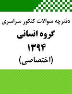 دفترچه سوالات اختصاصی کنکور سراسری علوم انسانی 1394