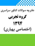 دفترچه سوالات اختصاصی بهیاری کنکور سراسری علوم تجربی 1394