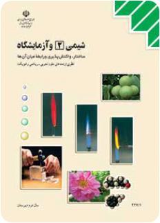 سوالات شیمی 2 و آزمایشگاه - بخش پیوند یونی و ترکیب های یونی