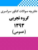 دفترچه سوالات عمومی کنکور سراسری علوم تجربی 1393
