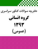 دفترچه سوالات عمومی کنکور سراسری علوم انسانی 1393