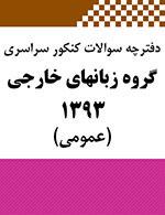 دفترچه سوالات عمومی کنکور سراسری زبانهای خارجی 1393