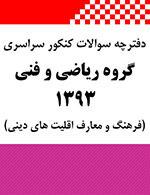 دفترچه سوالات فرهنگ و معارف اقلیت های دینی و زبان های خارجی غیر انگلیسی کنکور سراسری علوم ریاضی و فنی 1393