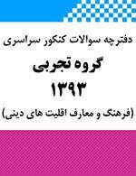 دفترچه سوالات فرهنگ و معارف اقلیت های دینی و زبان های خارجی غیر انگلیسی کنکور سراسری علوم تجربی 1393