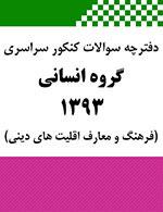 دفترچه سوالات فرهنگ و معارف اقلیت های دینی و زبان های خارجی غیر انگلیسی کنکور سراسری علوم انسانی 1393