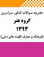 دفترچه سوالات فرهنگ و معارف اقلیت های دینی و زبان های خارجی غیر انگلیسی کنکور سراسری هنر 1393