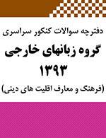 دفترچه سوالات فرهنگ و معارف اقلیت های دینی و زبان های خارجی غیر انگلیسی کنکور سراسری زبانهای خارجی 1393