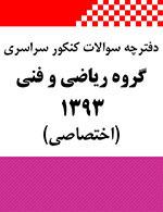 دفترچه سوالات اختصاصی کنکور سراسری علوم ریاضی و فنی 1393