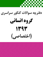 دفترچه سوالات اختصاصی کنکور سراسری علوم انسانی 1393
