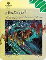 کتاب آمار و مدل سازی