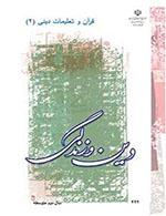 کتاب قرآن و تعلیمات دینی 2 (دین و زندگی)