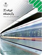 کتاب فیزیک و آزمایشگاه 2