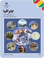 کتاب جغرافیا