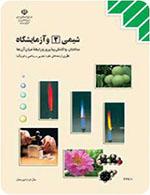 کتاب شیمی و آزمایشگاه 2