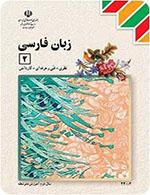 سوالات زبان فارسی 2 دوم دبیرستان