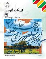 سوالات ادبیات فارسی 2 دوم دبیرستان - مجموعه اول