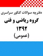 دفترچه سوالات عمومی کنکور سراسری علوم ریاضی و فنی 1392
