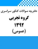 دفترچه سوالات عمومی کنکور سراسری علوم تجربی 1392