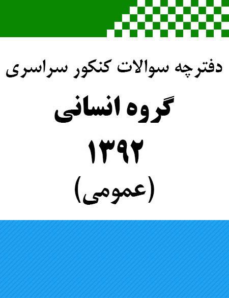 دفترچه سوالات عمومی کنکور سراسری علوم انسانی 1392
