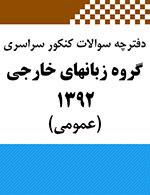 دفترچه سوالات عمومی کنکور سراسری زبان های خارجی 1392