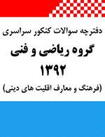 دفترچه سوالات فرهنگ و معارف اقلیت های دینی و زبان های خارجی غیر انگلیسی کنکور سراسری علوم ریاضی و فنی 1392