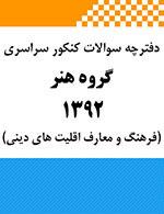 دفترچه سوالات فرهنگ و معارف اقلیت های دینی و زبان های خارجی غیر انگلیسی کنکور سراسری هنر 1392