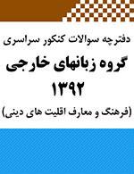 دفترچه سوالات فرهنگ و معارف اقلیت های دینی و زبان های خارجی غیر انگلیسی کنکور سراسری زبان های خارجی 1392