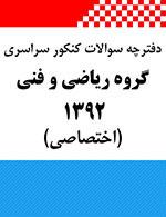 دفترچه سوالات اختصاصی کنکور سراسری علوم ریاضی و فنی 1392