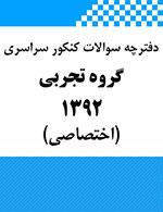 دفترچه سوالات اختصاصی کنکور سراسری علوم تجربی 1392