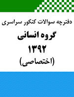 دفترچه سوالات اختصاصی کنکور سراسری علوم انسانی 1392