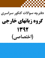 دفترچه سوالات اختصاصی کنکور سراسری زبان های خارجی 1392