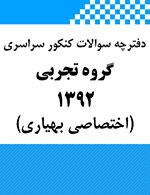 دفترچه سوالات اختصاصی بهیاری کنکور سراسری علوم تجربی 1392