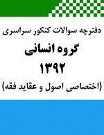 دفترچه سوالات اختصاصی اصول و عقاید فقه کنکور سراسری علوم انسانی 1392
