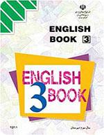 سوالات زبان انگلیسی 3 - مجموعه اول