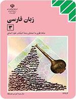 سوالات زبان فارسی 3 - مجموعه دوم