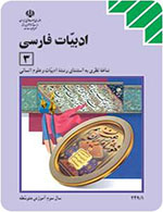 سوالات ادبیات فارسی 3 - مجموعه اول