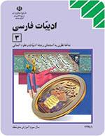 سوالات ادبیات فارسی 3 - مجموعه دوم