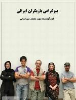 بیوگرافی بازیگران ایرانی