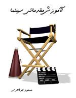 آموزش مقدماتی سینما