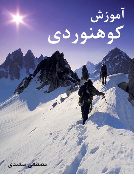 آموزش کوهنوردی