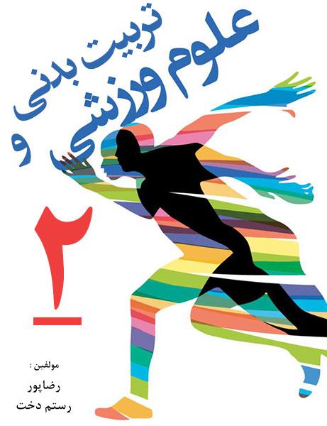 تربیت بدنی و علوم ورزشی (2)