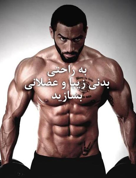به راحتی بدنی زیبا و عضلانی بسازید
